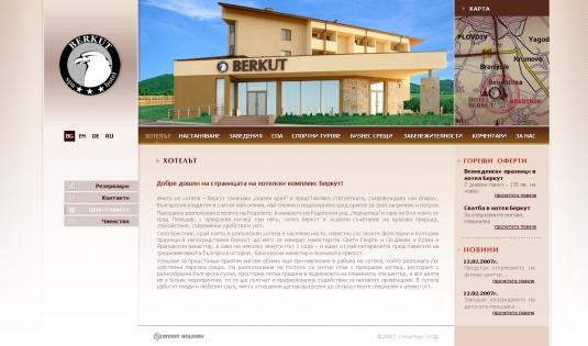 Уеб сайт Хотел Беркут - начална страница