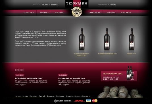 Уеб сайт Винарна Тюркмен - начална страница