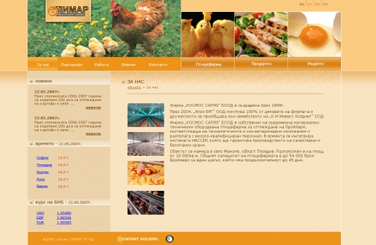 Уеб сайт Пимар - начална страница