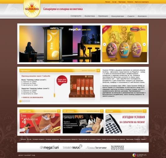 Уеб сайт Sunking - начална страница
