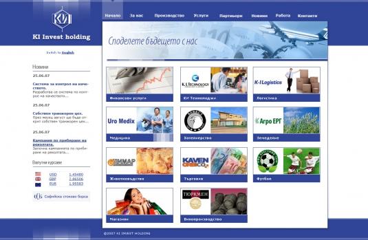 Уеб сайт Уеб сайт КИ Инвест холдинг - начална страница
