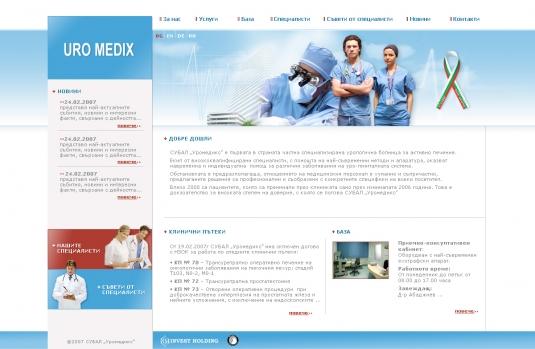Уеб сайт Уромедикс - начална страница
