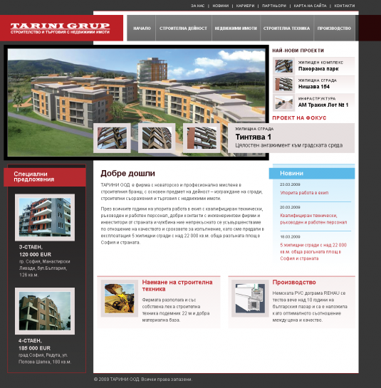 Уеб сайт Тарини груп