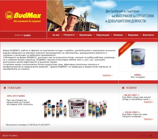 Уеб страница Будмакс
