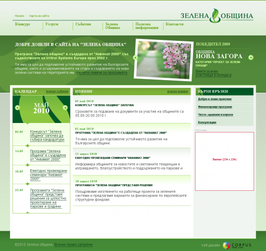 Corporate website - Zelena Obshina