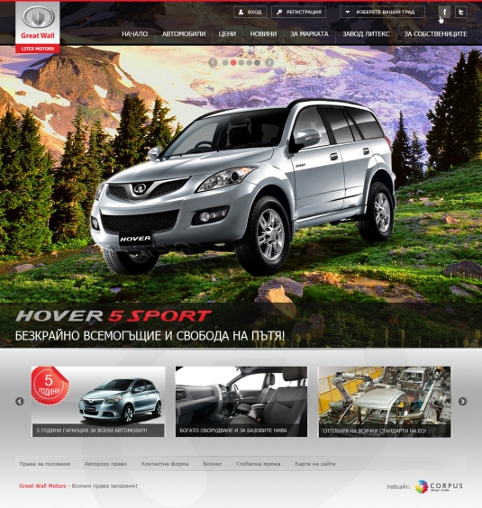 Product Web Site - Great Wall