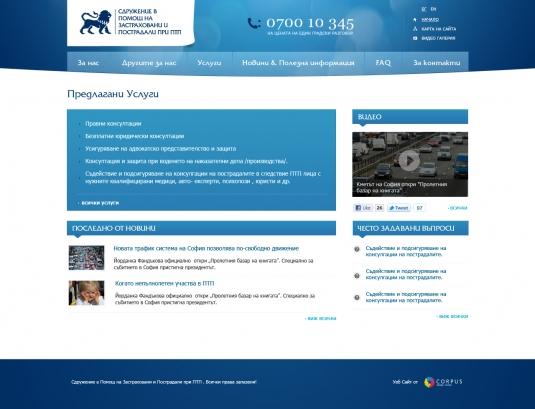 Корпоративен уеб сайт - Сдружение в помощ на застраховани и пострадали при ПТП
