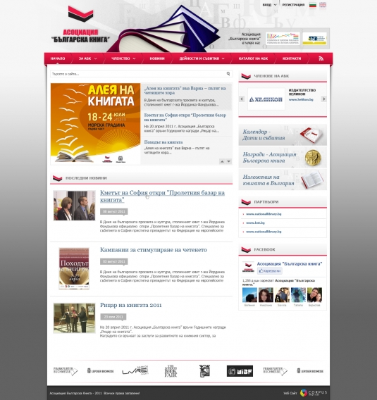 Corporate web site - Bulgarian Book Association