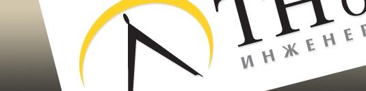 лого ТН Инженеринг