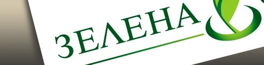 лого Зелена община
