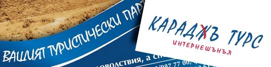 Рекламни материали Караджъ Турс