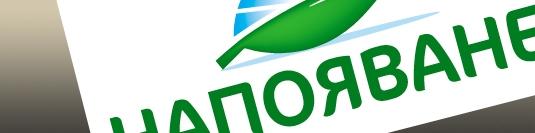 лого Напояване