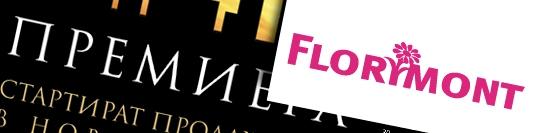 Рекламни материали - Флоримонт