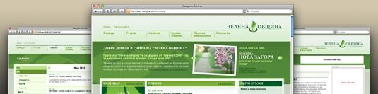 Корпоративен уеб сайт - Зелена община